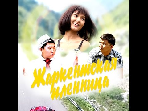 Love Story Жаркентская пленница  (короткометражная комедия)