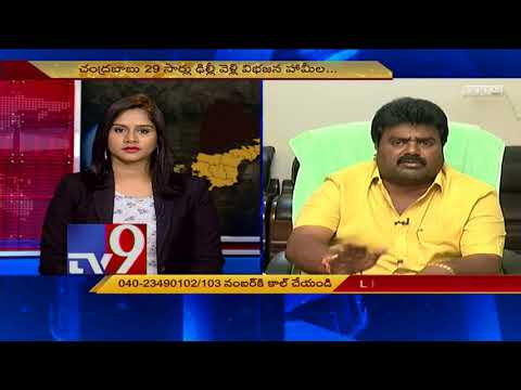 AP Special Status  : Question Hour with TDP MLA Kuna Ravi Kumar - TV9