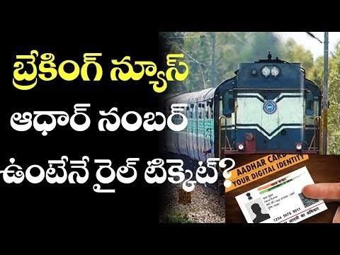 What? You can Book Your Train Ticket If You Show AADHAAR CARD ? | Indian Railways | Vtube Telugu