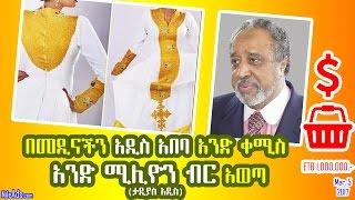 Ethiopia: በመዲናችን አዲስ አበባ አንድ ቀሚስ አንድ ሚሊዮን ብር አወጣ WOW! One Dress is bought 1 million Birr