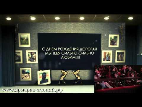Поздравления в кинотеатре