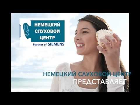 Немецкий слуховой центр в Казахстане. Слуховые аппараты Siemens