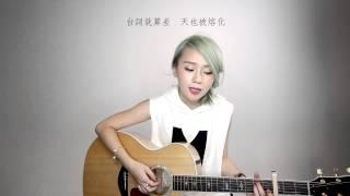 譚杏藍 Hana Tam - 記得第一次嗎 COVER