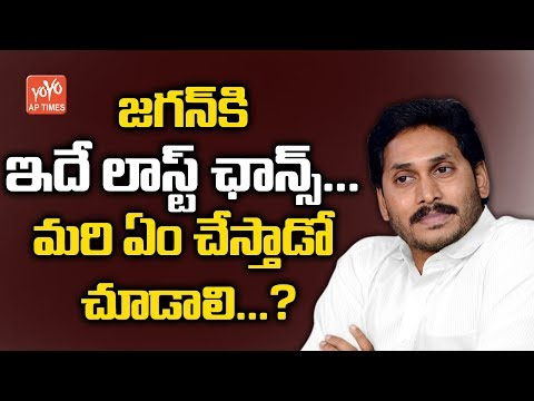 Last Chance For YS Jagan | YSRCP Party | AP Elections 2019 | AP News | YOYO AP Times
