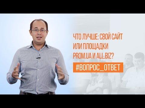Что лучше: свой сайт или площадки prom.ua и all.biz? ВО №12