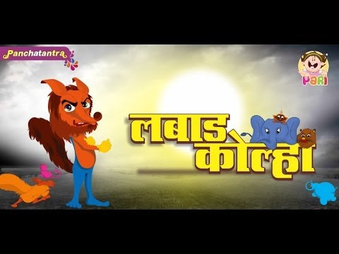 Kids Moral Story Marathi- Labad Kolha By Pari - Stories For Kids In Marathi -marathi Stories video