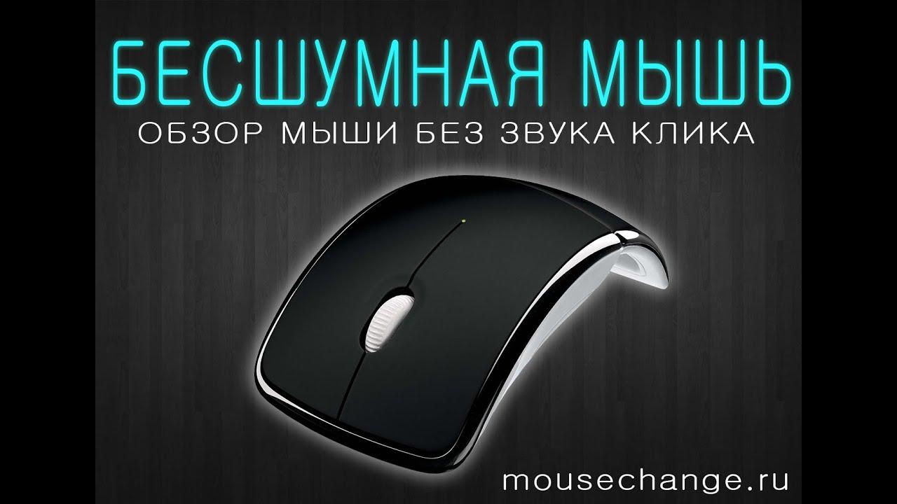 Как сделать нажатие мышки тише
