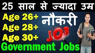 Government jobs after 25 year | govt jobs for age above 26 | jobs after 27 | govt jobs after 30
