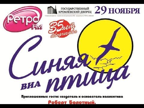 ВИА Синяя Птица, Кремль, полная версия