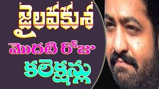 Jai Lava Kusa first day box office collections│Box office info