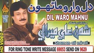 dil waaro maarho Shaman Ali Mirali  ALbum 70