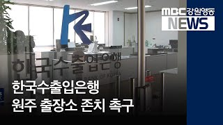 R)한국수출입은행 원주출장소 존치 요구-토도