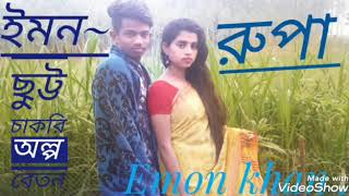 Emon khan new song 2019 ইমন খান নতুন গান