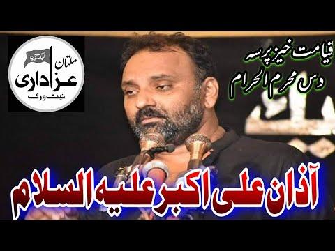 Zakir Zaigham Abbas Zaki I 10 Muharram 2019 I Azan e Ali Akbar a.s
