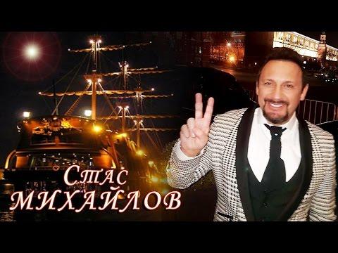 Стас Михайлов - Там за горизонтом (Fan Video 2017)