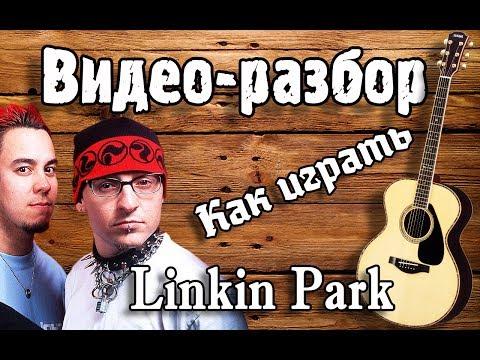 Linkin Park Leave Out All The Rest guitar lesson,видео разбор,урок на гитаре, как играть Линкин Парк