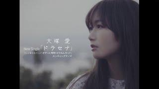 """大塚愛 - 新譜シングル「ドラセナ」2018年9月5日発売予定 """"ドラセナ -teaser trailer-""""映像を公開 thm Music info Clip"""