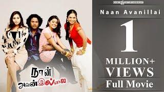Naan - Naan Avanillai - Full Movie | Jeevan | Sneha | Namitha | Malavika | Jyothirmayi | Keerti Chawla