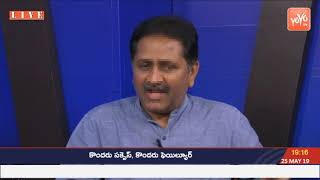 Senior Journalist Rambabu About Cine Industry Political Leaders | Political News