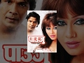 PAUJU | New Nepali Action Full Movie Pauju Ft. Biraj Bhatta, Priya Rijal