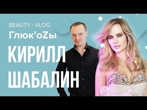 Глюк'oZa Beauty Vlog: Кирилл Шабалин