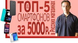 ШОП-ТОП: 5 смартфонов за 5000 рублей в русских магазинах 2016