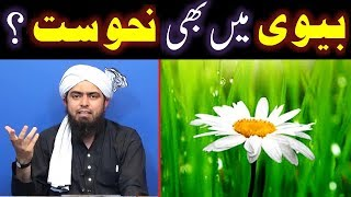 Kia BIVI (Wife) main bhi NAHOOSAT (Misfortune) hoti hai ??? (By Engineer Muhammad Ali Mirza)