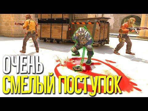 ОЧЕНЬ СМЕЛЫЙ ПОСТУПОК В КС ГО! - CS:GO МОНТАЖ