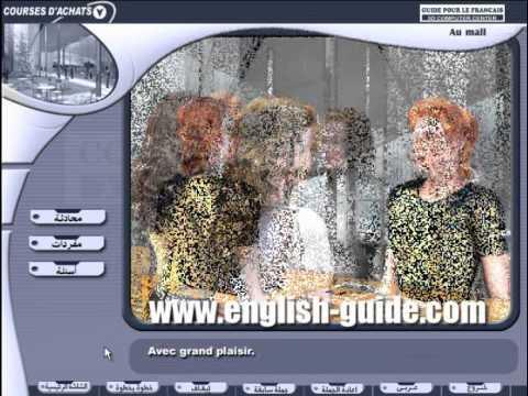برنامج تعليم اللغة الفرنسية محادثة  المول التجاري