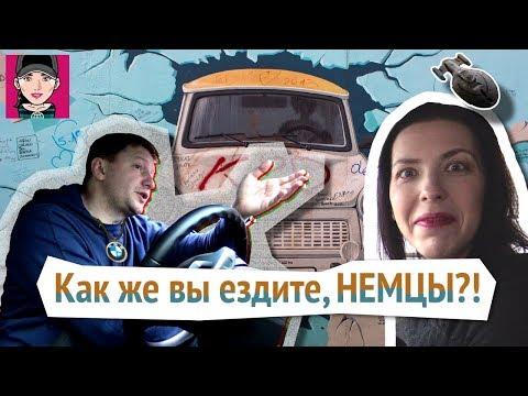 """Как же вы ездите, Немцы?! /  Канал """"Русская Европейка"""""""