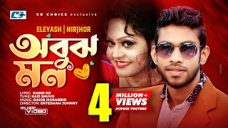 Obujh Mon | Eleyas Hossain | Nirjhor | New Songs | Full HD