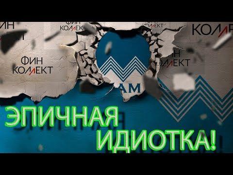 ОТЖИГ С ПЕРВЫХ СЕКУНД ЗВОНЯТ КОЛЛЕКТОРЫ ИЗ ФИНКОЛЛЕКТ | Как не платить кредит | Кузнецов | Аллиам