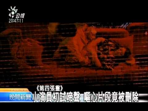 2010-10-18公視晚間新聞(金馬七項提名