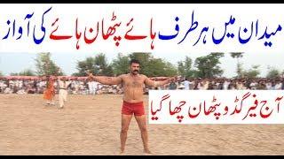 Guddo Khan Pathan Kabaddi Match - Pakistan Punjab Kabaddi Match - Sohail Gondal Javed Jutto