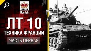 ЛТ 10 - Техника Франции - Часть №1 - от Homish [World of Tanks]