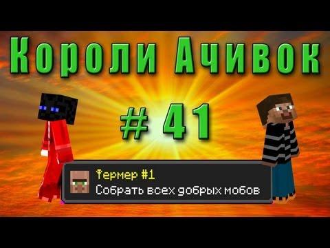 Короли Ачивок #41 ФЕРМЕР №1