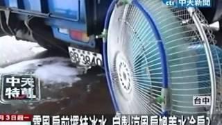 電風扇吹結冰水好涼如何DIY