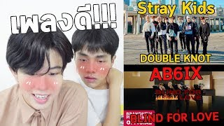 [AB6IX - BLIND FOR LOVE]+[Stray Kids -Double Knot] เพลงดีมาก!!ㅣ MV reaction [THAI]ㅣFANBOY REACTION