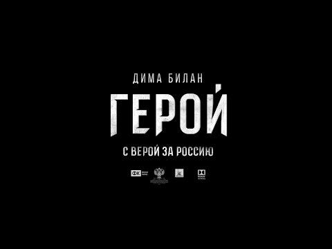 Дима Билан - Романс (OST Герой)