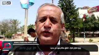 مصر العربية | زيارة كارتر لغزة.. اتفاق مكة يعود من جديد