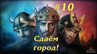 Age of Empires II #10 Сдаём город