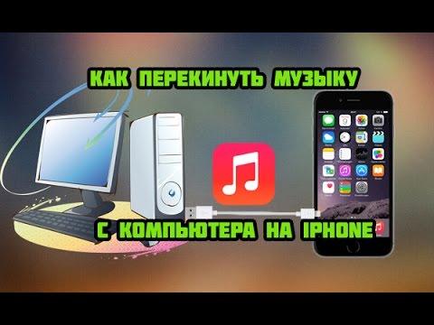 Как с пк перекинуть на айфон 6