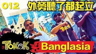 [Namewee Tokok] 012 Banglasia 猛加拉西亞 02-05-2013