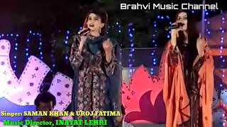 New brahvi song 2018 uroj fatima