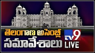 Telangana Assembly || CM KCR || TRS MLAs || LIVE
