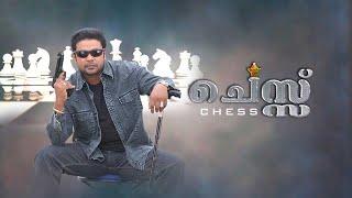 Watch Full Length Malayalam Movie Chess 2006 | Malayalam Latest Movies 2015 | Dileep, Bhavana