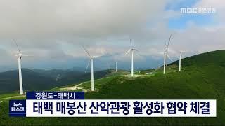 태백 매봉산 산악관광 활성화 협약