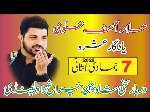 Allama Asif Alvi | Ashra Darbar Shah Chan Charagh Rawalpindi | 7 Jamadi ul Sani 2020