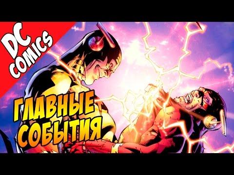 Flashpoint / Флэшпойнт - пересказ сюжета (Лига справедливости: Парадокс источника конфликта)