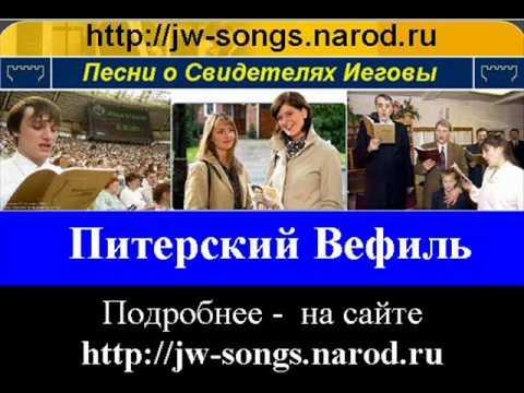 Питерский Вефиль (Свидетели Иеговы)